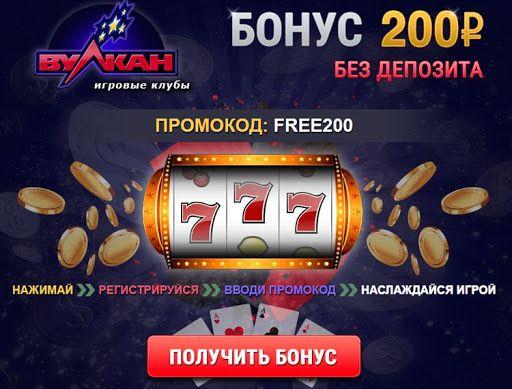 казино вулкан реальные 2021