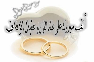 رسائل تهنئة بعقد القرآن موقع لحظات افضل محتوي عربي Decorative Tray Decor Home Decor