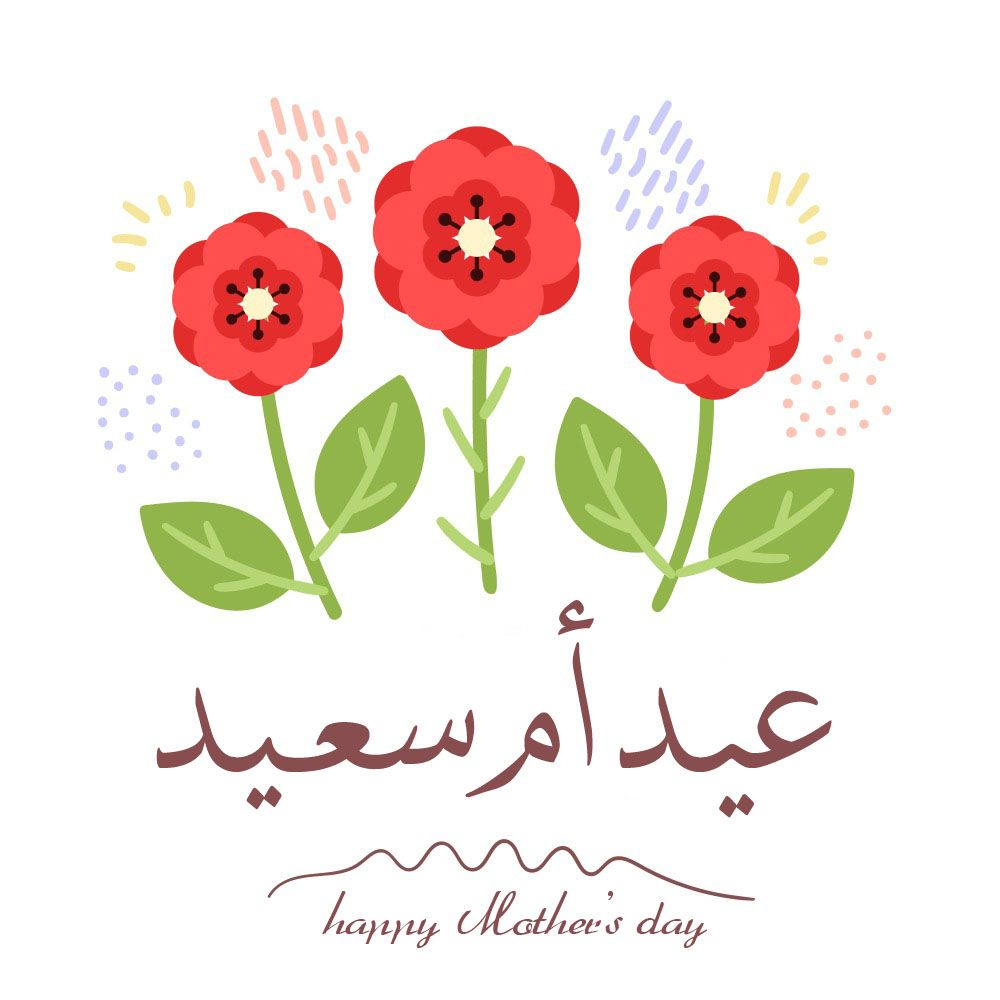 صور عيد الام 2021 صور وعبارات عن عيد الأم Happy Mother S Day Happy Mothers Day Images Happy Birthday Flower Mothers Day Images
