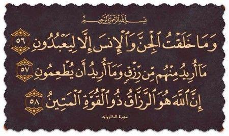 صور ايات من القرآن الكريم مكتوبة ميكساتك Chalkboard Quote Art Art Quotes Holy Quran