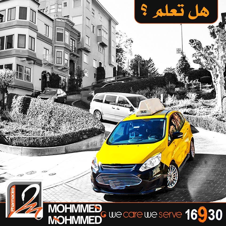 هل تعلم ان العين تميز اللون الأصفر بشكل أسرع من باقي الألوان لذلك نجد ان سيارات الأجرة وحافلات المدارس في معظم الدول لونها أصفر Moh Toy Car Taxi Car