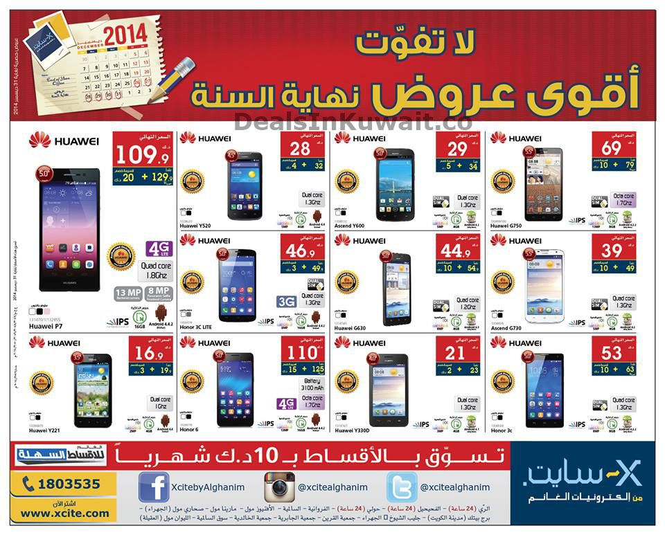 Xcite by Alghanim Electronics Kuwait Offers on