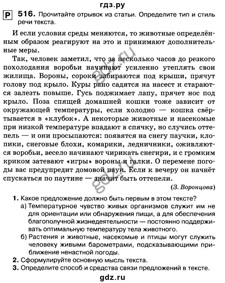Спиши ру 5 класс русский язык бунеев