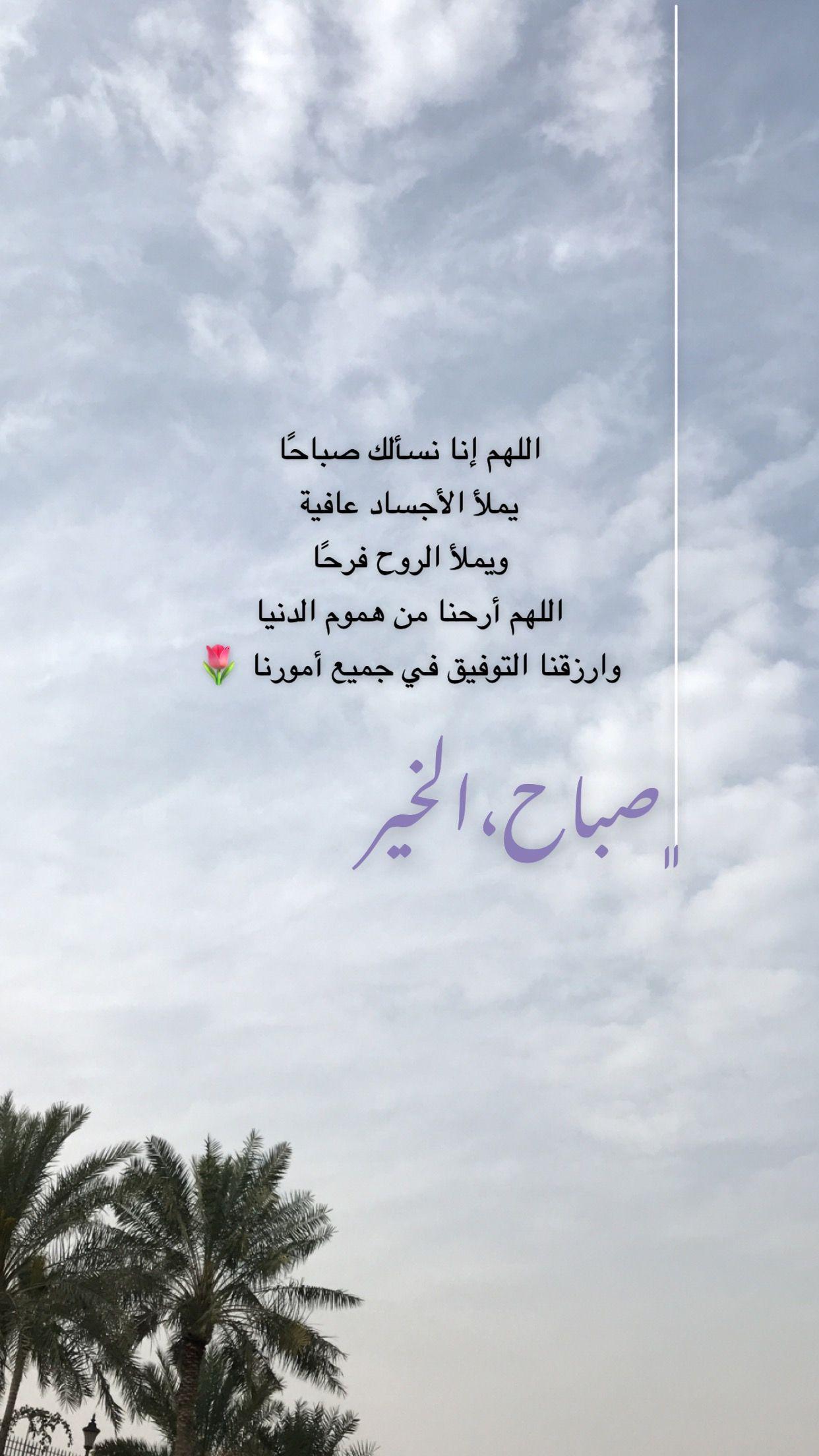 همسة اللهم إنا نسألك صباح ا يملأ الأجساد عافية ويملأ الروح فرح ا اللهم أرحنا من هموم الدنيا وارزقنا Quran Quotes Love Islamic Love Quotes Morning Words