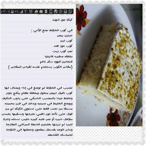 كيكة جوز الهند Recipes Foodie Cooking Recipes