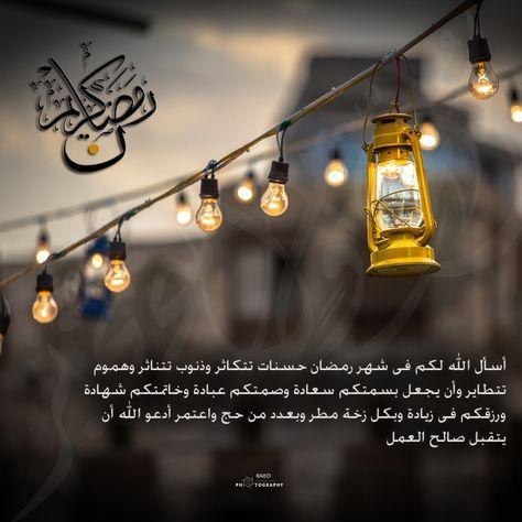 Ramadan Kareem By Raied Nabhan On 500px Ramadan Mubarak Wallpapers Ramadan Kareem Pictures Ramadan Kareem