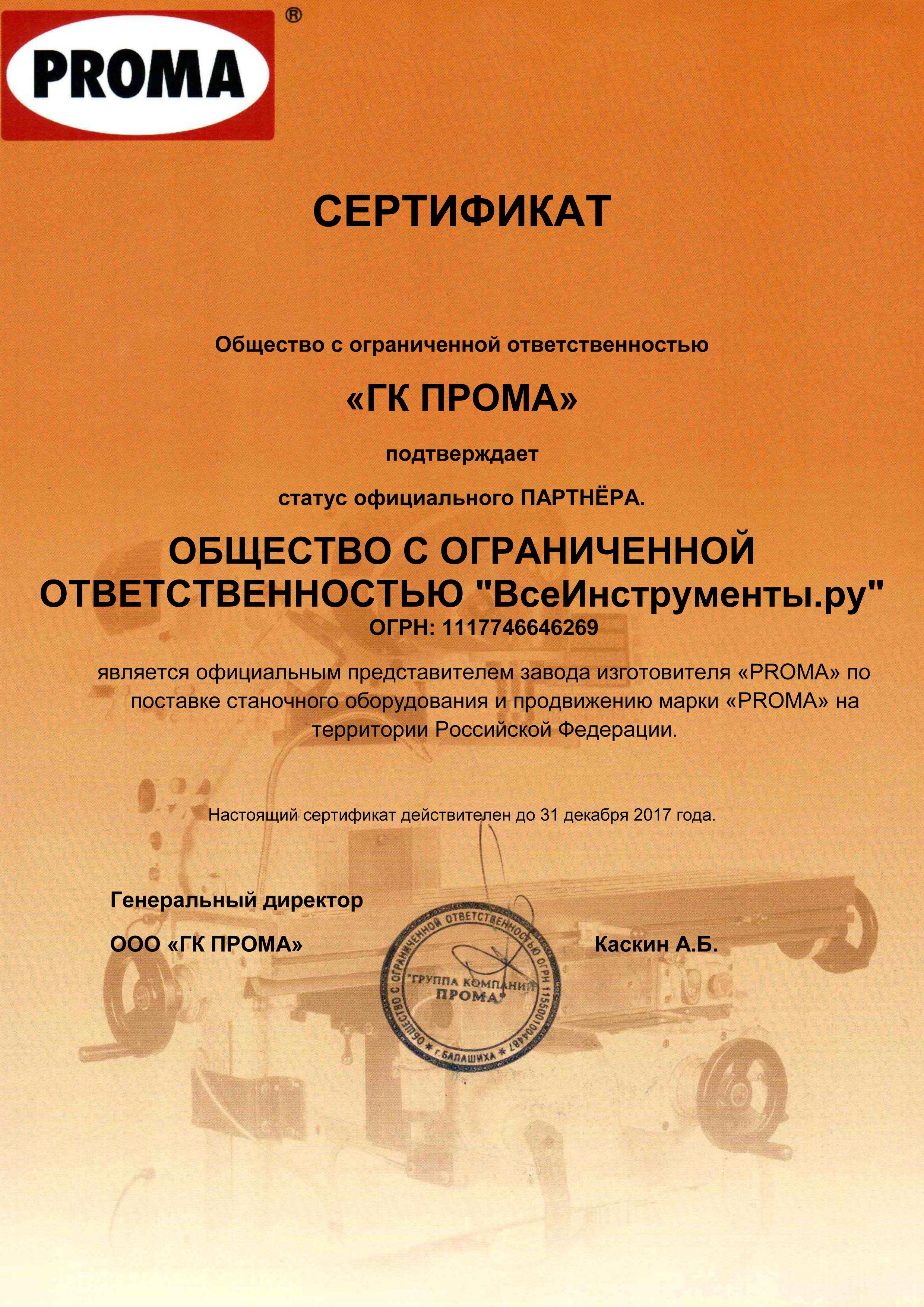 Пресс Proma AP-1 25000001 в Ростове-на-Дону купить по ...