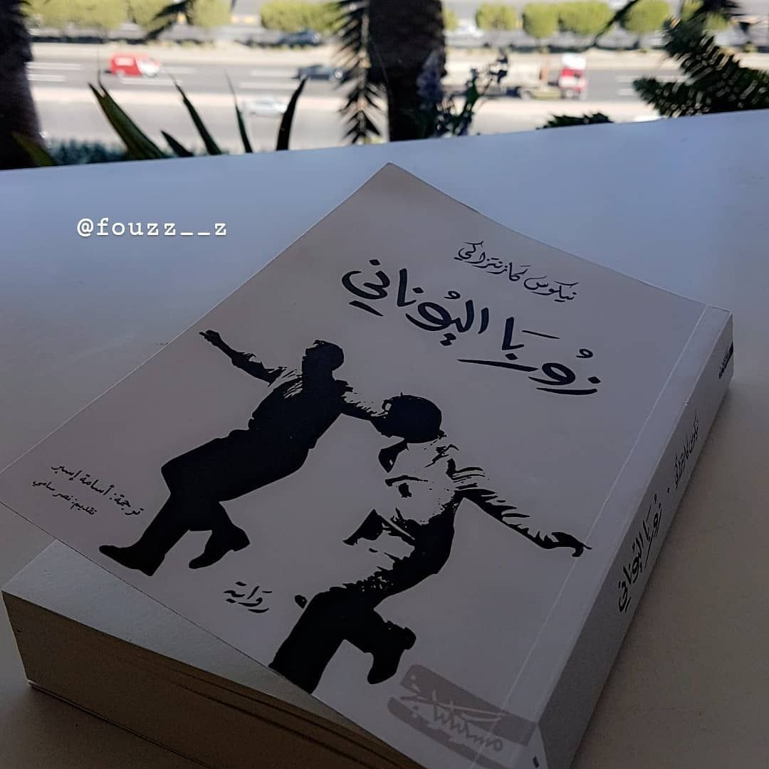193 Likes 22 Comments Books Fouz Fouzz Z On Instagram كتاب زوربا اليوناني الكاتب نيكوس كازنتزاكي عدد الصفحا In 2020 Book Cover Books To Read Books