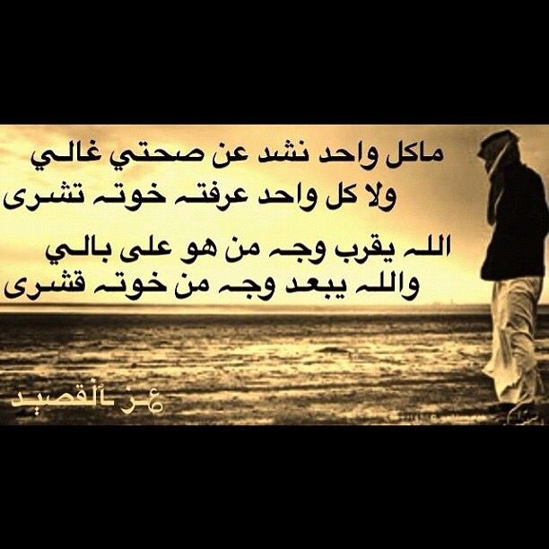 Pin By أميرالذوق الذوق On قصايد Arabic Calligraphy Novelty Novelty Sign