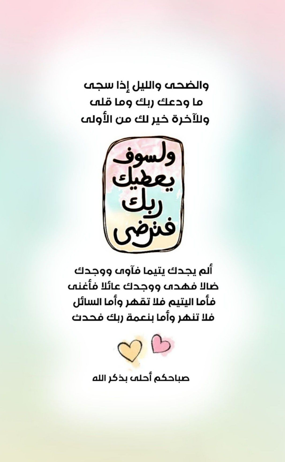Pin By صورة و كلمة On صباح الخير Good Morning Photo Quotes Quran Quotes Quotes