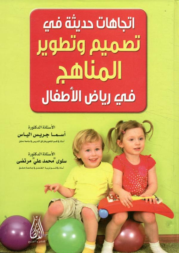اتجاهات حديثة في تصميم و تطوير المناهج في رياض الأطفال Free Download Borrow And Streaming Internet Archive Ebooks Free Books Childrens Education Child Care Education