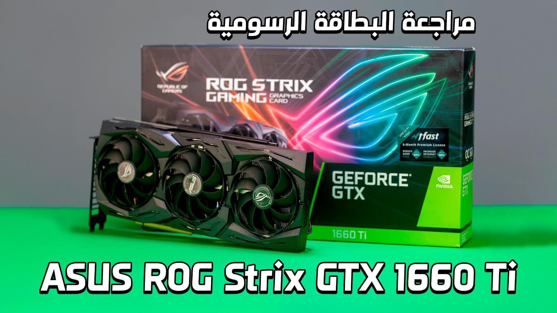 مراجعة البطاقة الرسومية Asus Rog Strix Gtx 1660 Ti