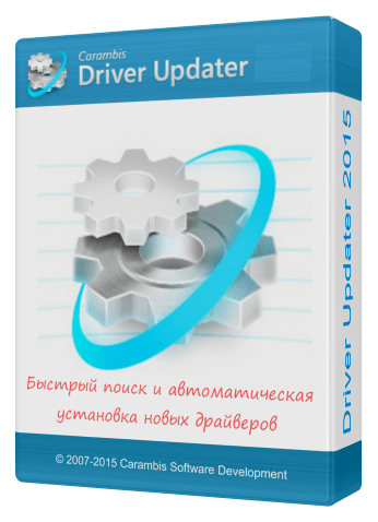 carambis driver updater activation key 2015