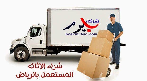 شراء اثاث مستعمل بالرياض Buy Used Furniture Furniture Companies How To Remove