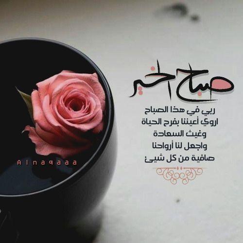 اسعد الله صباحكم Morning Words Good Morning Coffee Good Morning Quotes
