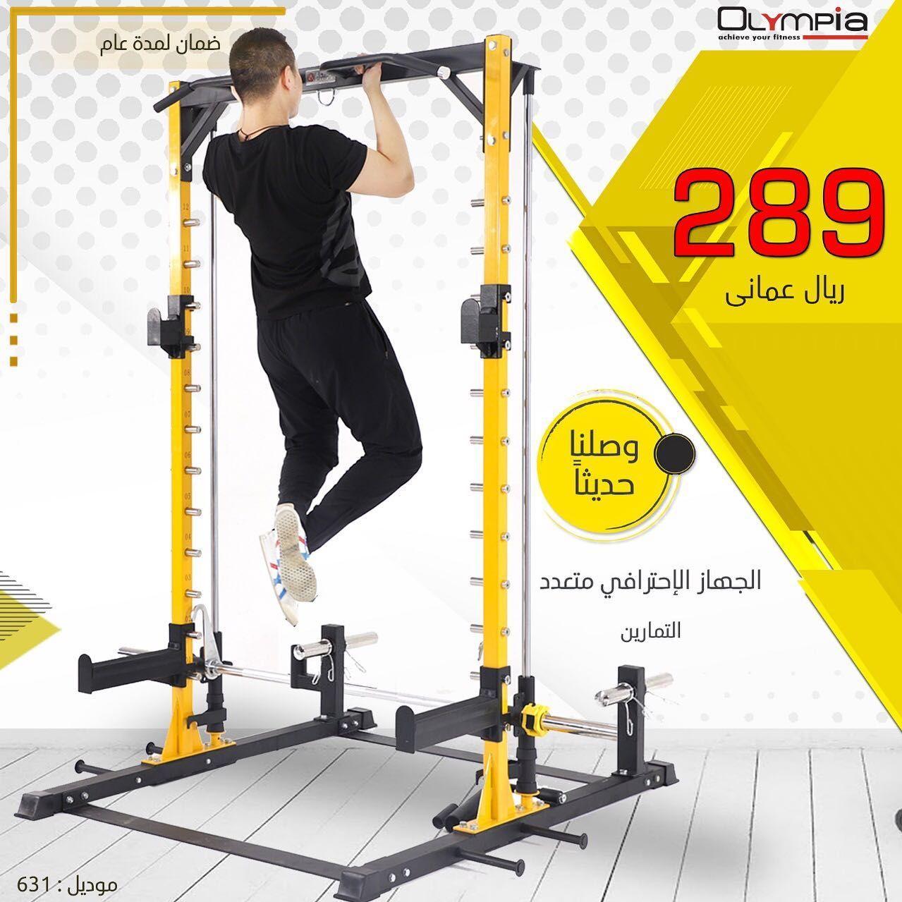 الجهاز الاحترافي متعدد التمارين الجدي كليا من اولمبيا وبقيمة مميزة ٢٨٩ ريال عماني للحجز عبر الهاتف أو الواتساب Fitness Olympia Gym