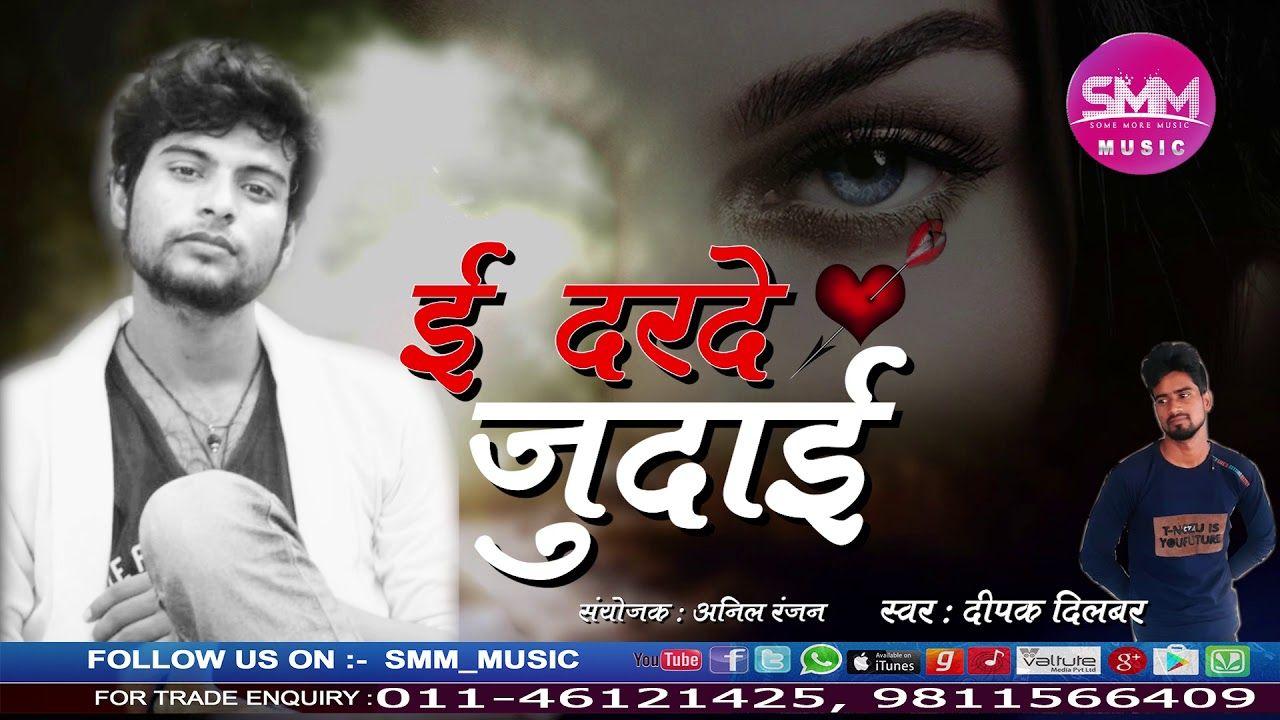 Pin On Bhojpuri Sad Songs