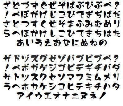 無料でダウンロード ポップな筆文字フォント21選 日本語タイポグラフィー フォント ポップ フォント