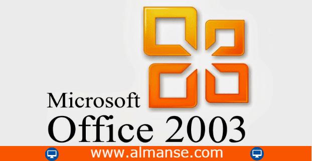 تحميل مايكروسوفت اوفيس 2003 عربى كامل Microsoft Office Microsoft Pdf Books Download