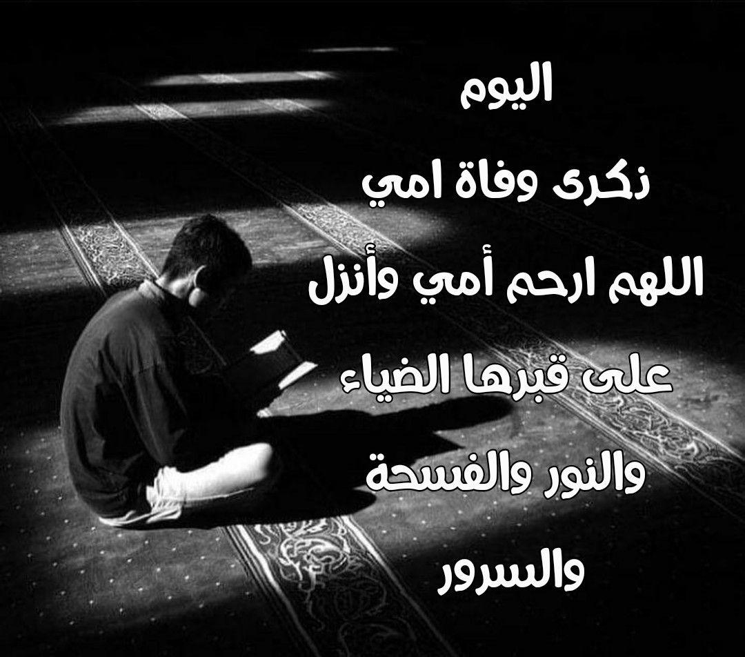 ذكرى وفاة امى Islamic Quotes Quotes Poster