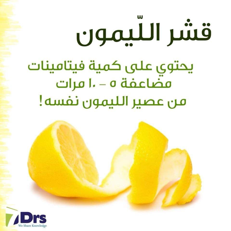 Pin By صورة و كلمة On معلومة Information How To Stay Healthy Health Trends Healthy Fitness