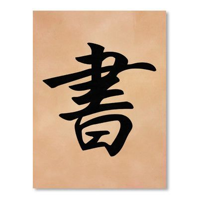 Americanflat Japanese Calligraphy Writing Textual Art | Products ...