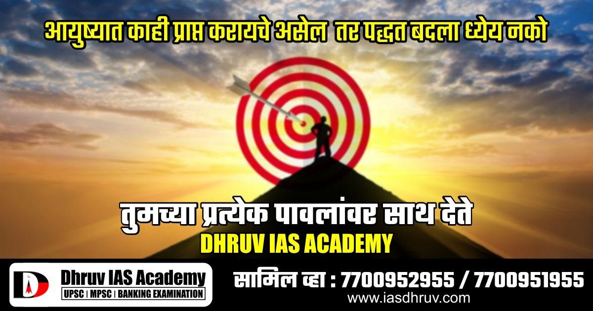 दिशा यशाची. आजच संपर्क साधा Dhruv IAS Academy