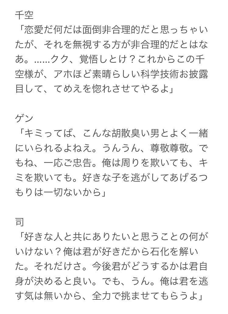 小説 夢 ドクター ストーン 夢ランキング マイナー愛ランク