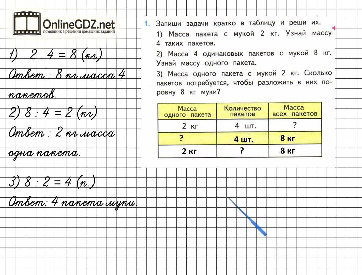 Чертеж к задаче 571 математика 3 класс
