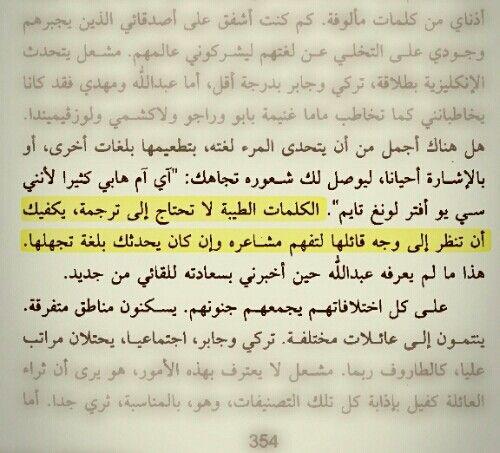 الكلمة الطيبه Words Arabic Quotes Quotes