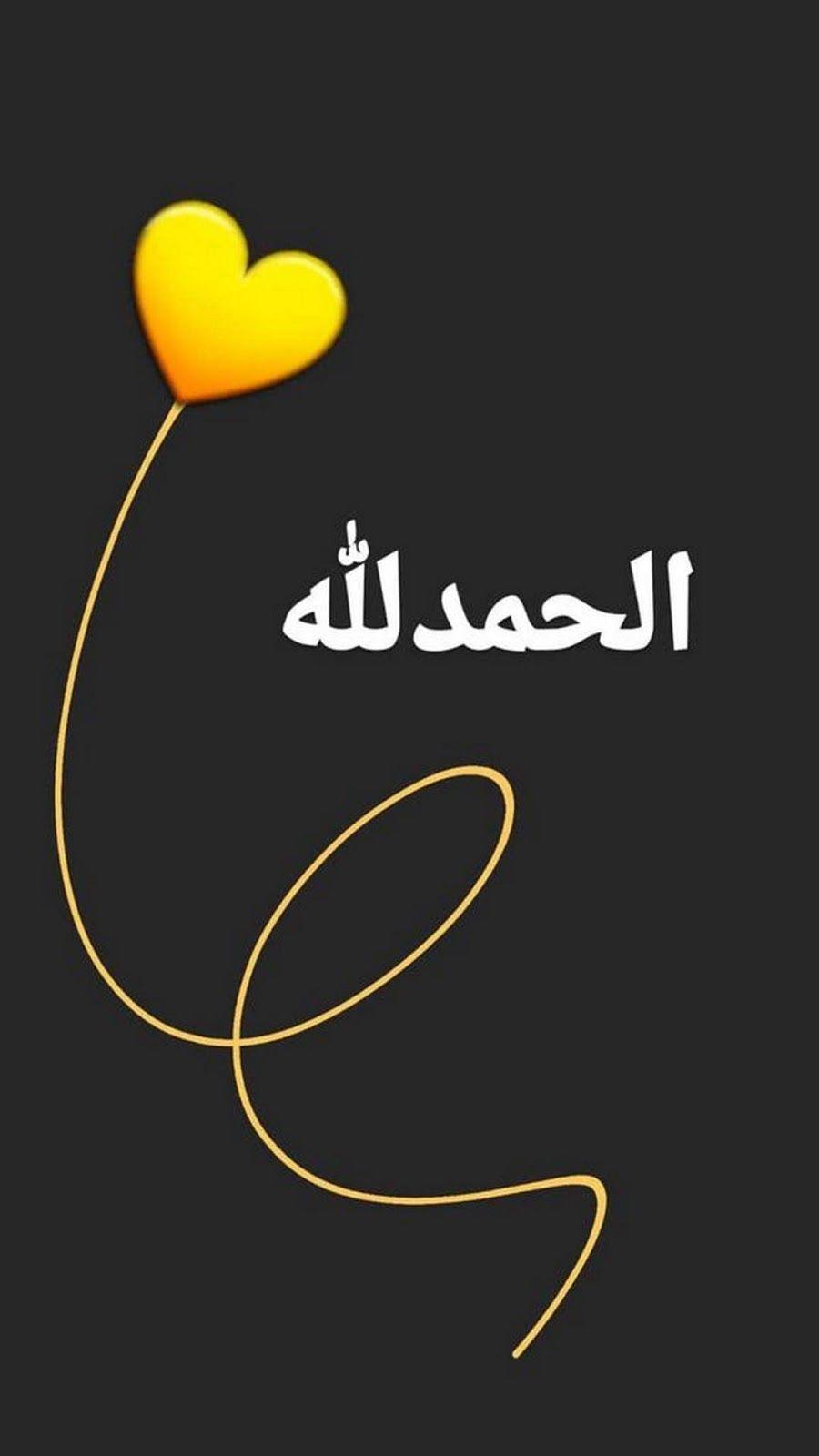 الحمد لله الحمدلله الله محمد الحمد رسول الله لله الإسلام دين الجنة اسلام القرآن أطفال الفتح إله الشكر لله Islamic Love Quotes Ramadan Quotes Quran Quotes Love
