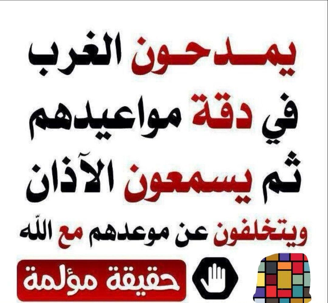 جاري العمل على هالموضوع مع الاستعانة ب الله Arabic Words Islam Arabic