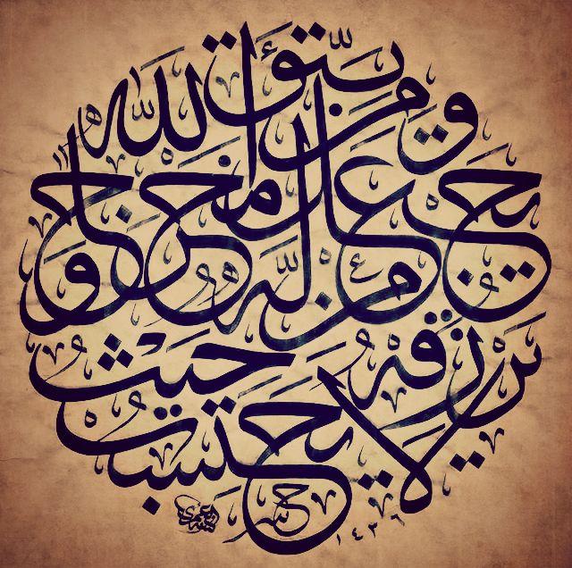 ومن يتق الله يجعل له مخرجا ويرزقه من حيث لا يحتسب Islamic Art Calligraphy Islamic Calligraphy History Of Calligraphy