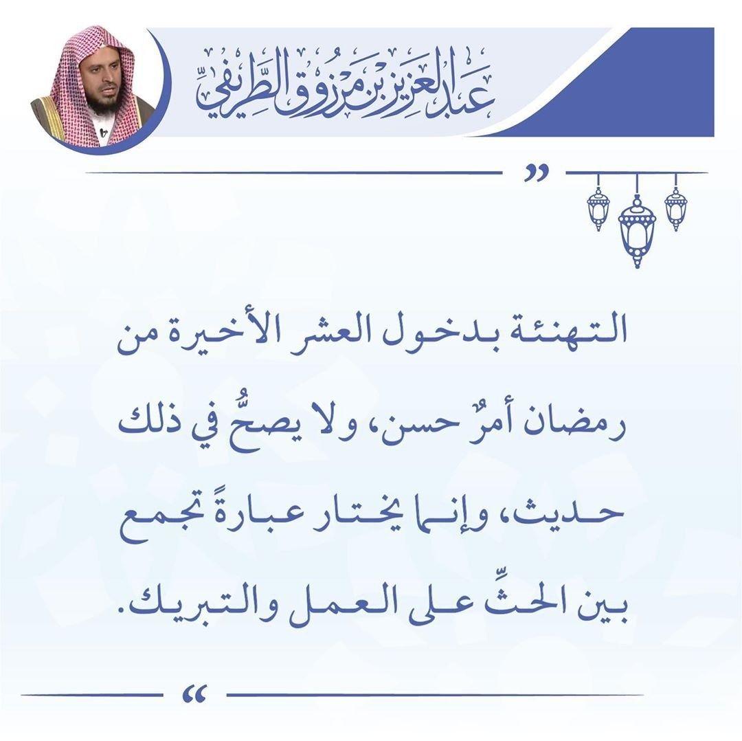 Pin By عبق الورد On الشيخ عبد العزيزي الطريفي Quotes Islamic Quotes Words