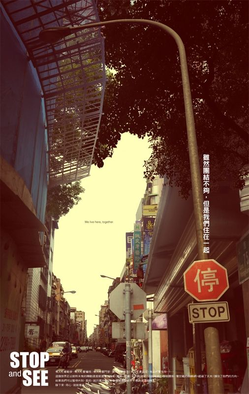 The contour of Taiwan island shaped by buildings, trees and skyline in a random Taiwan street. We love it!! 作品-poster/畫廊-言忍巾貞工作室