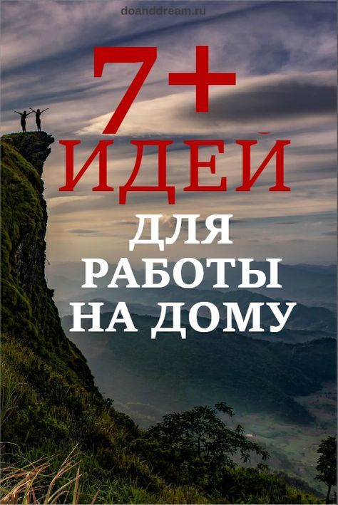 7 Idej Dlya Raboty Na Domu Rabota Na Domu Motivaciya V Biznese Zhiznennye Sovety