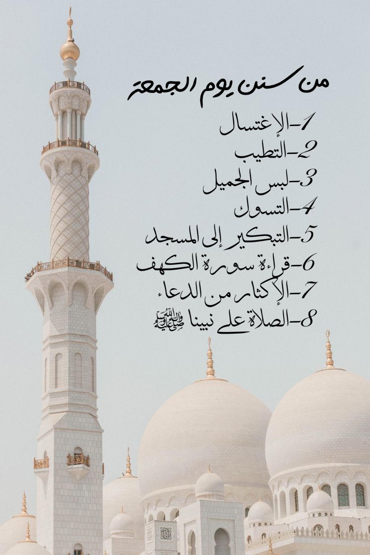 سنن يوم الجمعة Quran Islam Taj Mahal