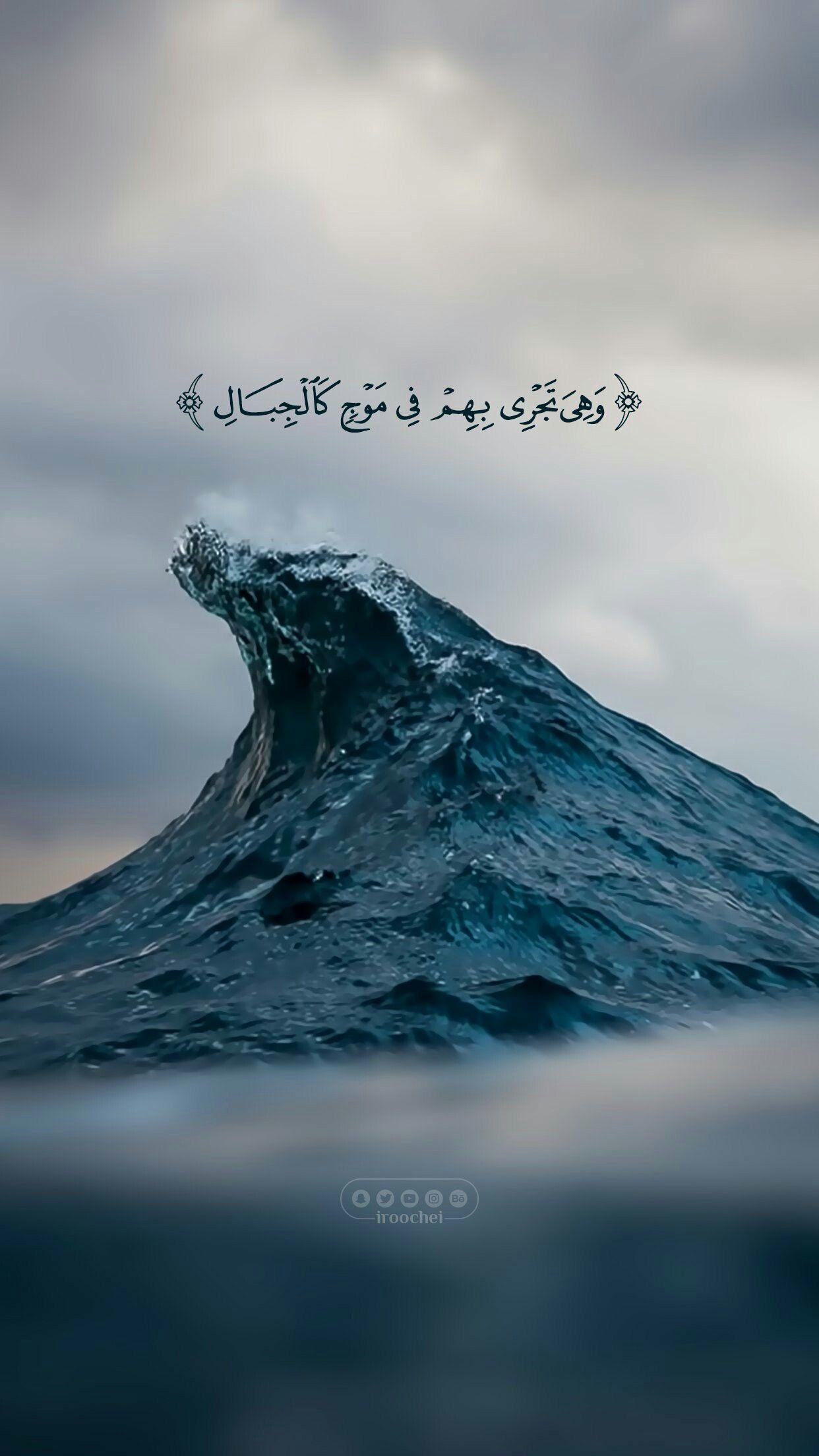 وهي تجري بهم في موج كالجبال Quran Quotes Verses Islamic Pictures Quran Quotes Love