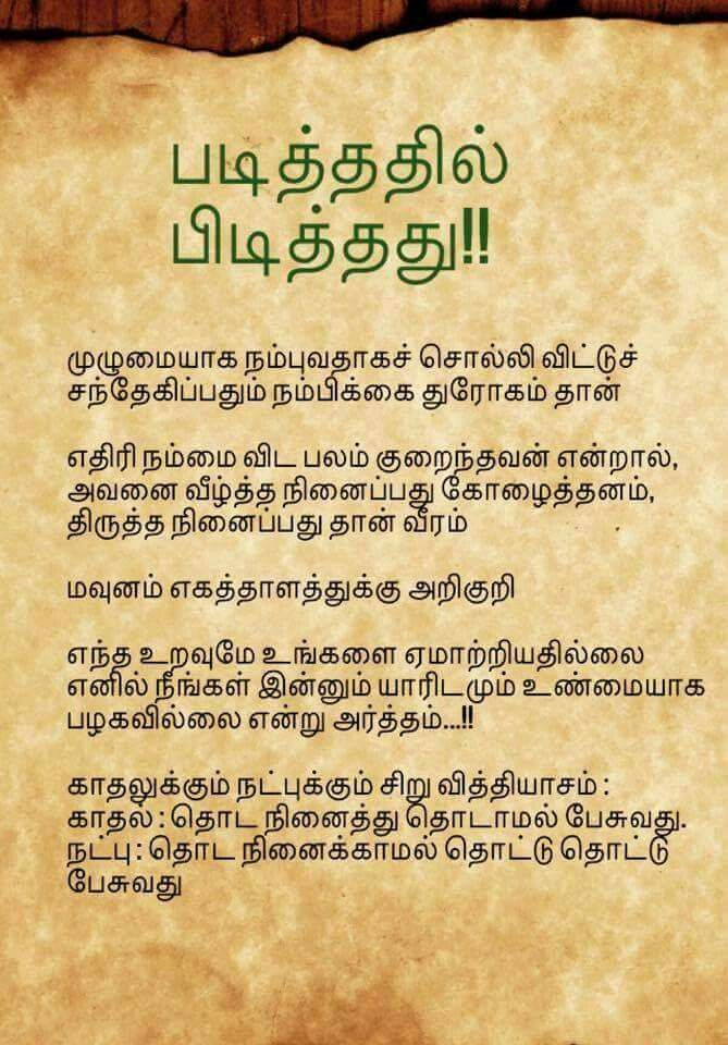 Pin By Lav Dam On Tamil Quotes Quotes Life Quotes Tamil