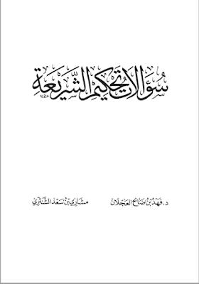 كتاب سؤالات تحكيم الشريعة This Or That Questions Arabic Calligraphy Calligraphy