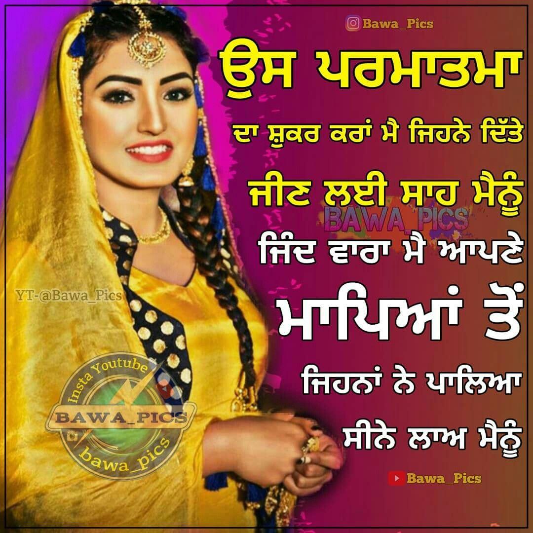 pin by pawan dandiwal on punjabi quotes family quotes punjabi