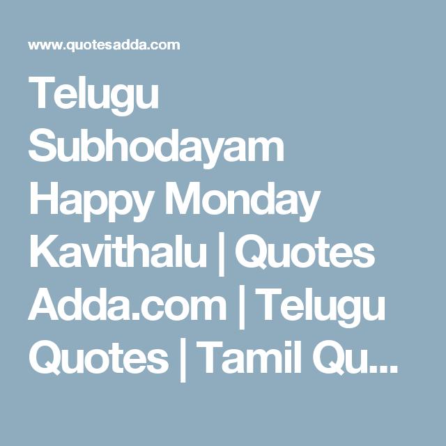 Telugu Subhodayam Happy Monday Kavithalu Quotes Adda Telugu Stunning Telugu Kindness Quotes