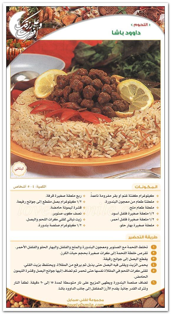 مفاجاة على ابواب رمضان كتاب وعلى رزقك أفطرت منتدى فتكات Egyptian Food Food And Drink Recipes
