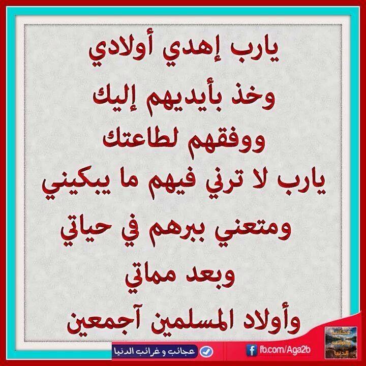 دعاء للأولاد Arabic Words Arabic Quotes Words