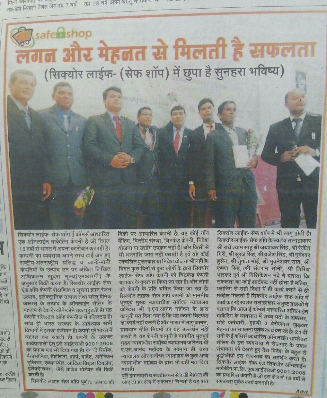 Pin by Rahul Prem Shakya on Safe Shop Online Marketing Pvt