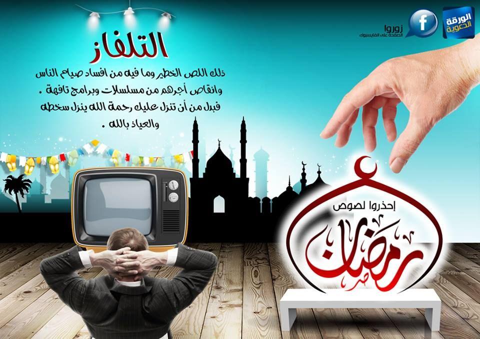 إحذروا لصوص رمضان التلفاز Ramadan Kareem Ramadan Kareem