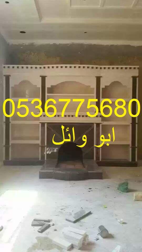 صور مشبات 0536775680 668e0948ad72c63586dd2b33ebf6d3f9