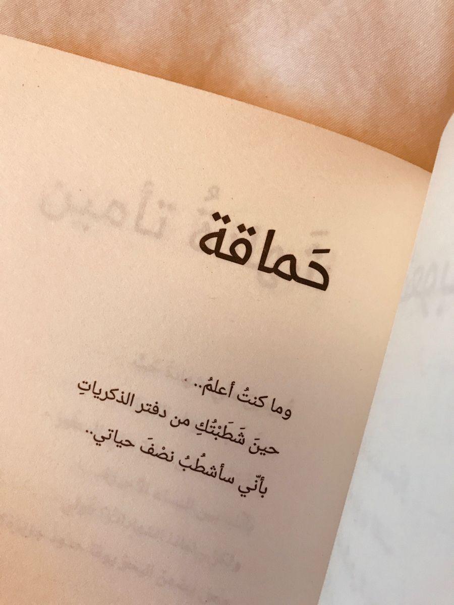 ح ماقة In 2020 Quotes Tattoo Quotes Tattoos