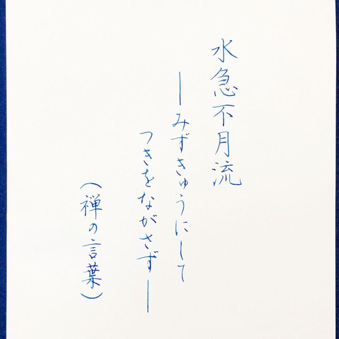 風琳 ふうりん On Instagram 流れが速くても風が吹いてもブレない芯を持つ 水急不流月 禅 禅の言葉 名言 言葉 言葉の力 手書きツイート 手書きツイート万年筆組 ペン習字 ペン字 万年筆 Fountainp 2020 ペン習字 美しい 日本語 ペン字