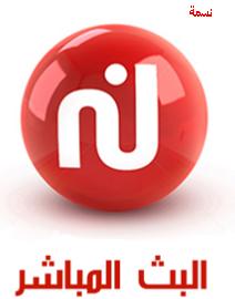 شاهد بث مباشر لقناة نسمة مجانا على الإنترنت Width 620 Height 450 Tv Nasim Nessma نسمة News Games